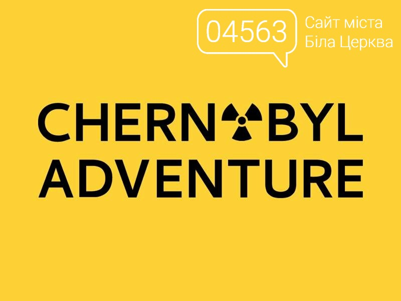 Захоплююча екскурсія до Чорнобиля, фото-1