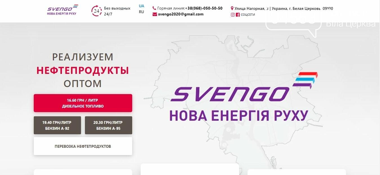Де придбати якісне дизельне паливо в Київський області?, фото-1