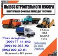 Вантажні перевезення Біла Церква, по Україні, в Крим, Росію, СНД, Європа