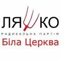Радикальна партія Олега Ляшка, представництво, РПЛ, Біла Церква
