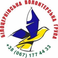 Логотип - БІЛОЦЕРКІВСЬКА ВОЛОНТЕРСЬКА ГРУПА, Біла Церква
