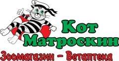 Логотип - Кот Матроскін, ветеринарна клініка, зоомагазин, Біла Церква