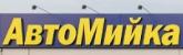 Логотип - АвтоМийка, Автомийка, хімічна чистка, мийка грузових авто в Білій Церкві