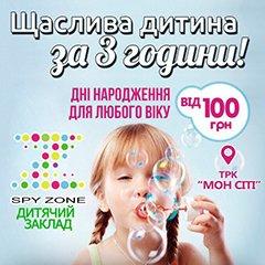 Spy Zone, Дитячий відпочинок, аніматори, організація дитячих свят, Біла Церква