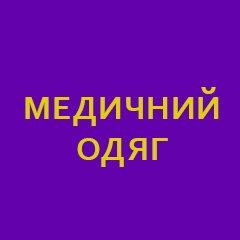 Логотип - Медичний Одяг, Магазин Біла Церква
