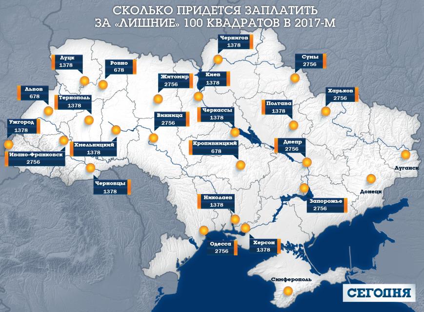 Податки на нерухомість у 2017 році для українців, фото-2