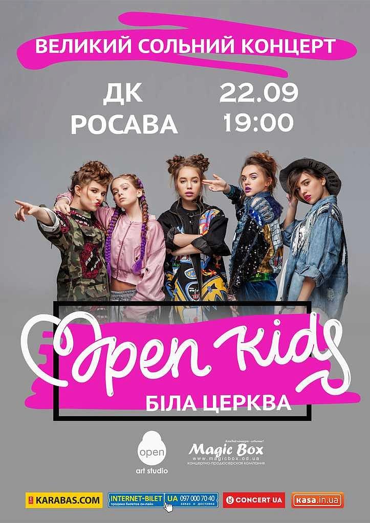 """У Білій Церкві відбудеться сольний концерт популярної тін-групи """"Open Kids"""""""