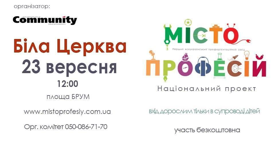 """""""Місто професій"""" Біла Церква"""