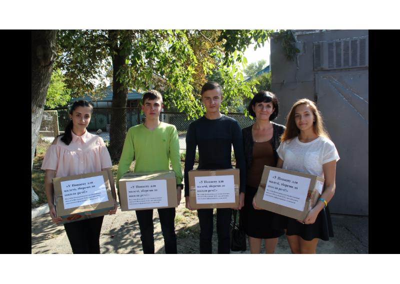 Білоцерківські школяри передали дітям з Попасної теплі слова та канцелярію
