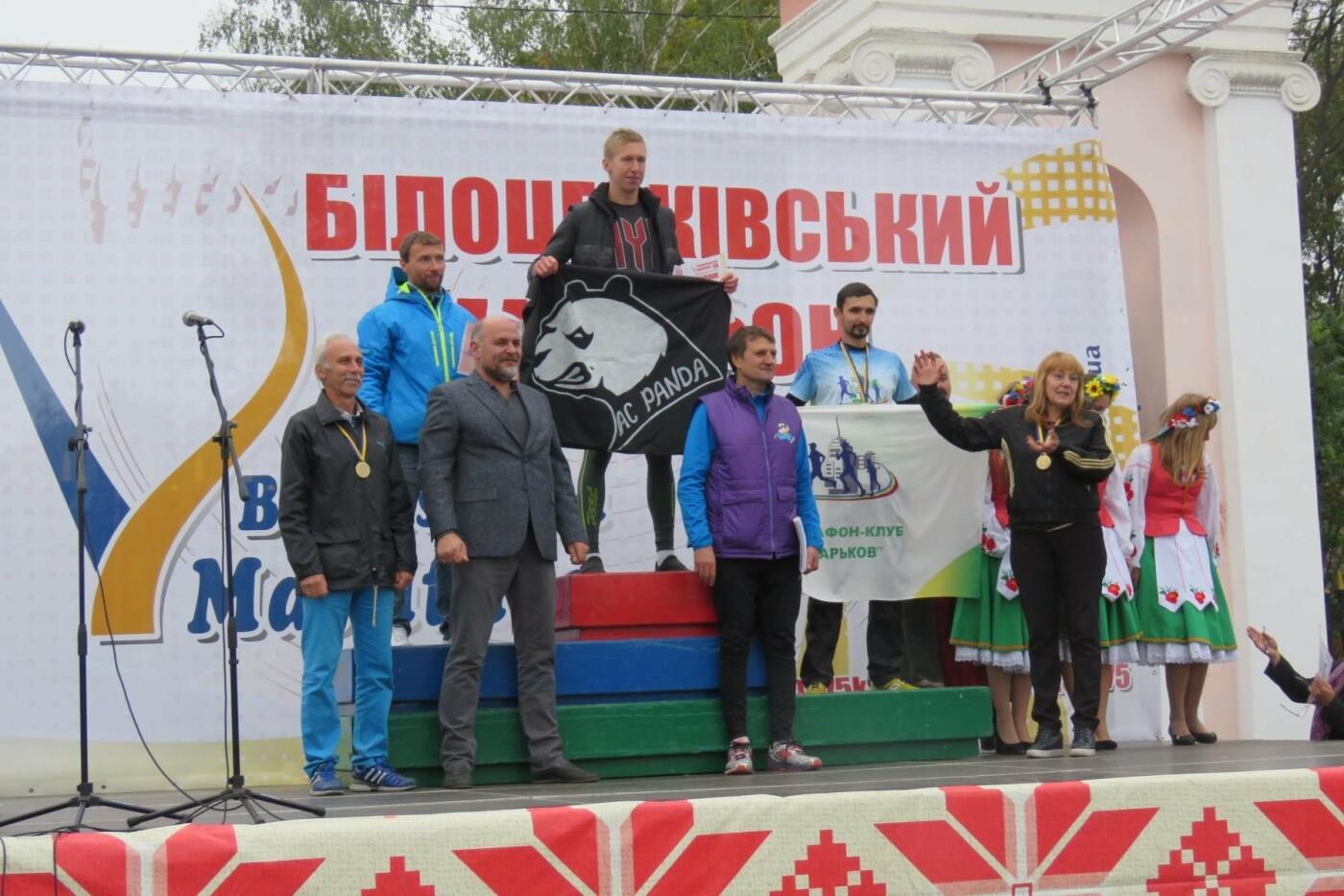 Найстаріший в Україні: як проходив Білоцерківський марафон-2017, фото-28