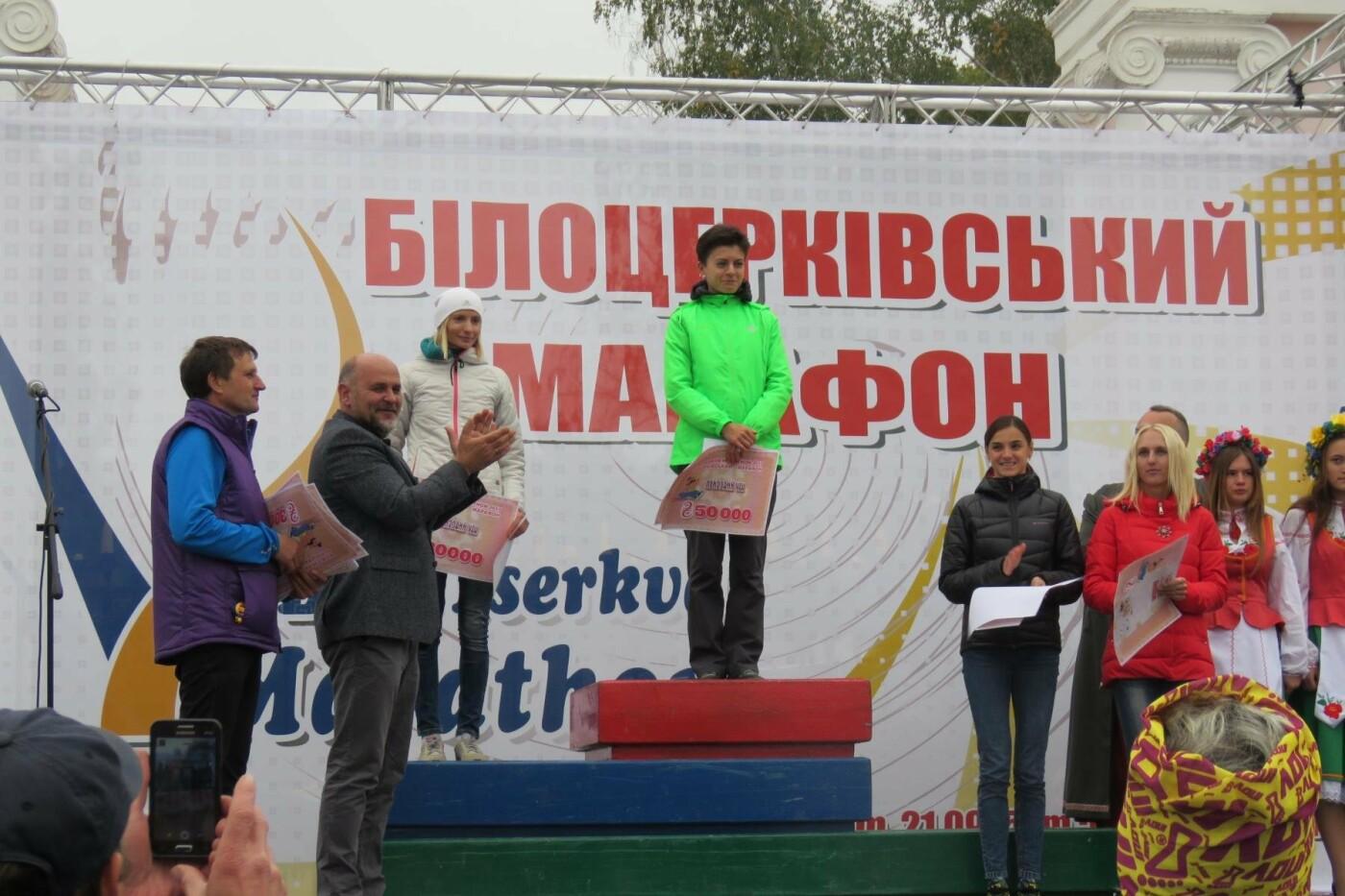 Найстаріший в Україні: як проходив Білоцерківський марафон-2017, фото-29