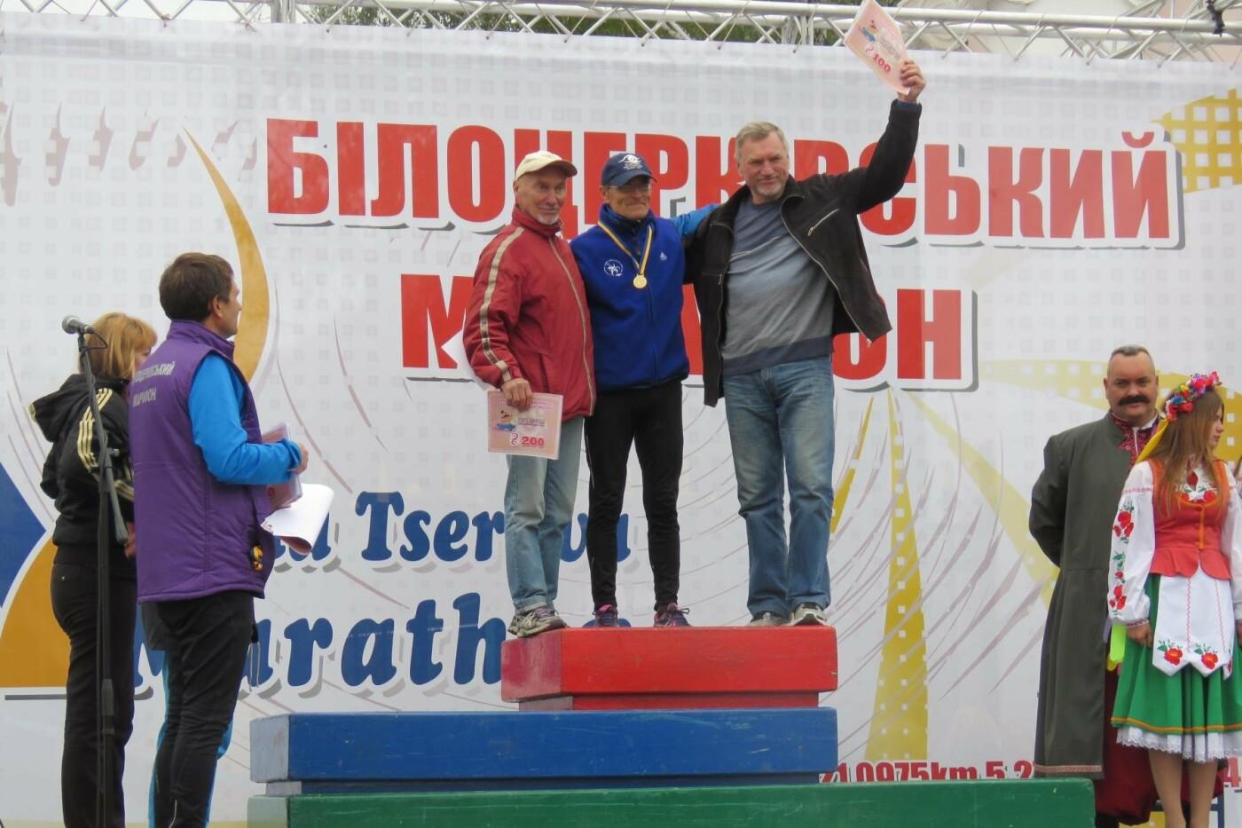 Найстаріший в Україні: як проходив Білоцерківський марафон-2017, фото-27
