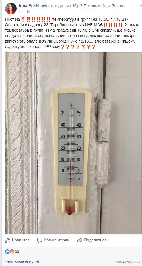 Білоцерківці вже не в силах терпіти холод і скаржаться на байдужість міської влади