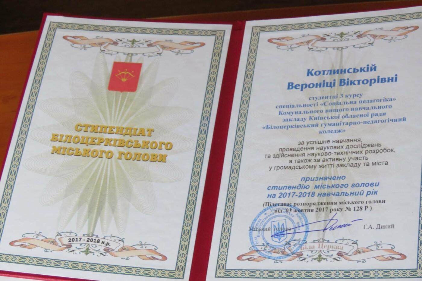 Кращі студенти Білої Церкви отримали стипендії міського голови, фото-3