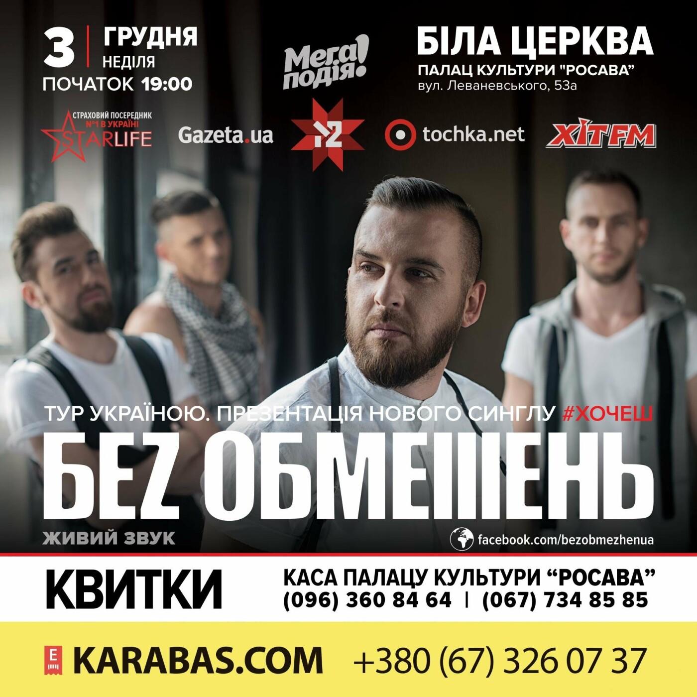 """Гурт """"Без обмежень"""" презентують в Білій Церкві новий сингл"""