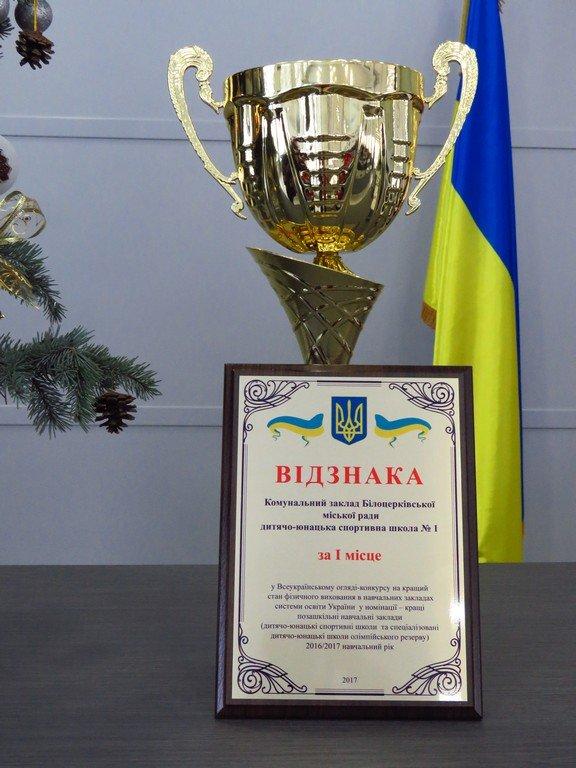 Білоцерківську ДЮСШ №1 визнали найкращою в Україні, фото-1