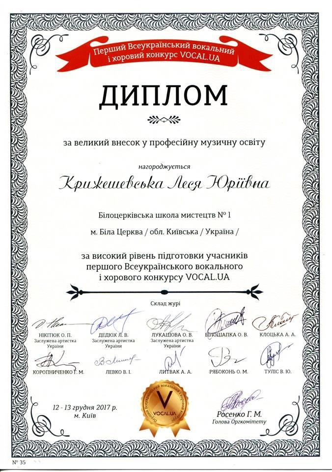 Білоцерківчанка Катерина Зінченко зайняла I місце у Всеукраїнському вокальному конкурсі, фото-2