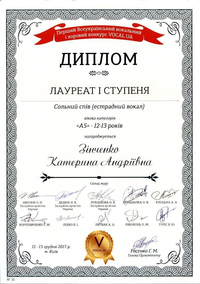 Білоцерківчанка Катерина Зінченко зайняла I місце у Всеукраїнському вокальному конкурсі, фото-3