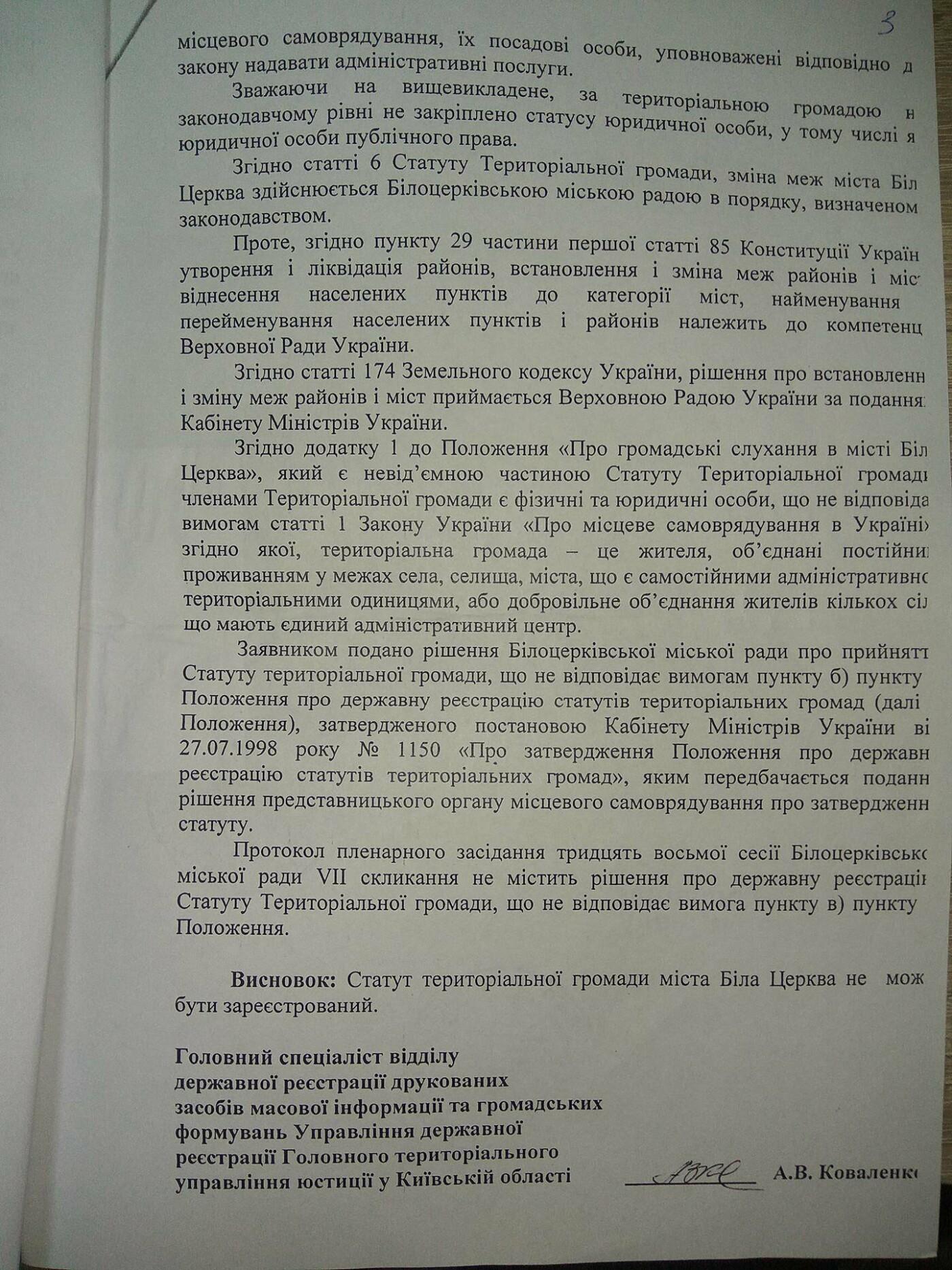 Правовий висновок Головного територіального управління юстиції у Київській області