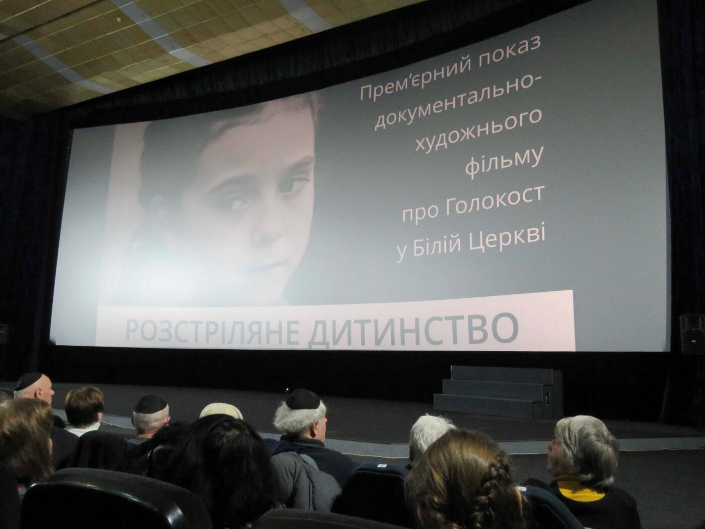 У кінотеатрі ім. Довженка відбулась презентація фільму про Голокост у Білій Церкві