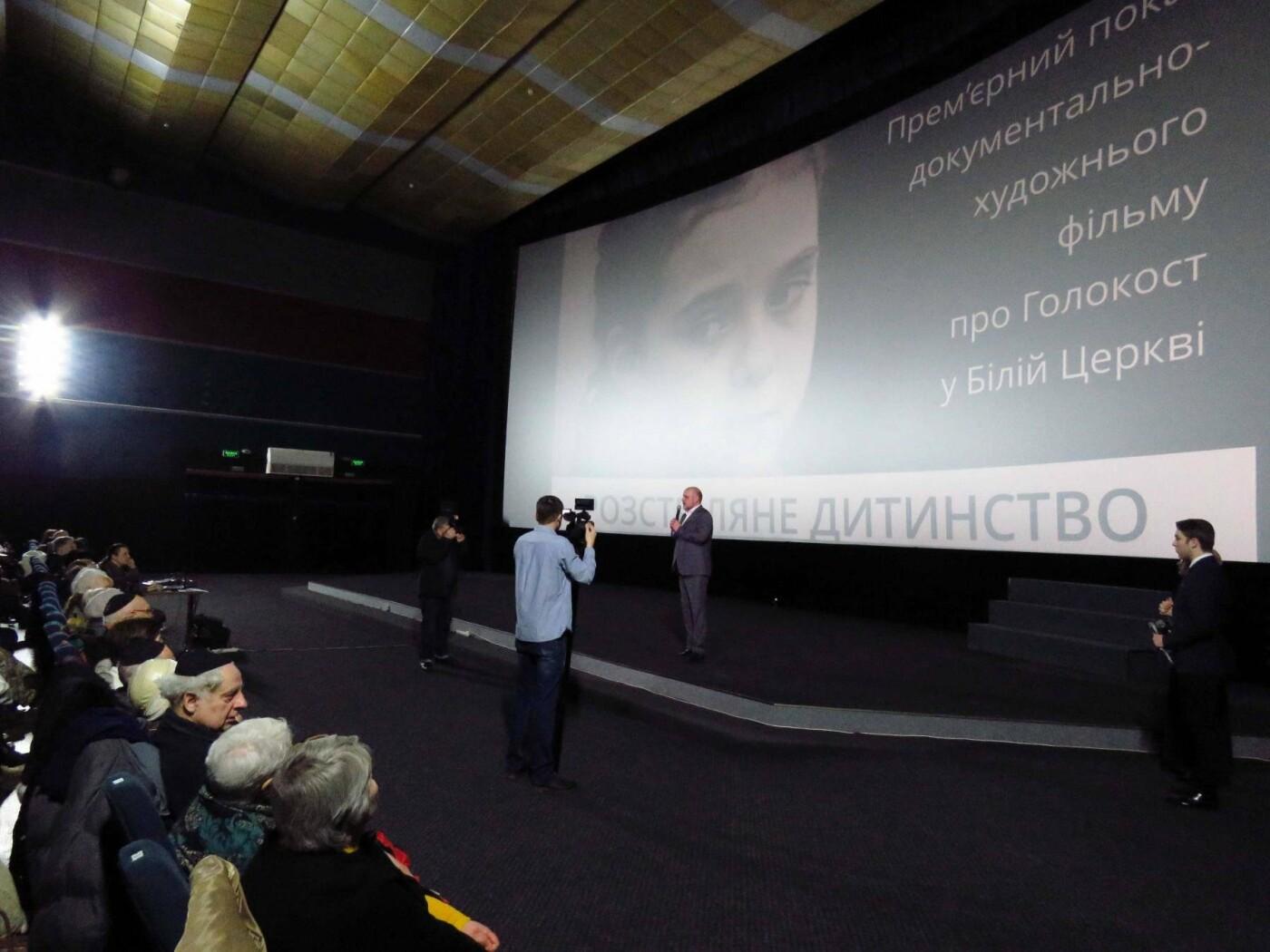 У Білій Церкві на прем'єрі фільму про Голокост були присутні очевидці трагедії  , фото-4