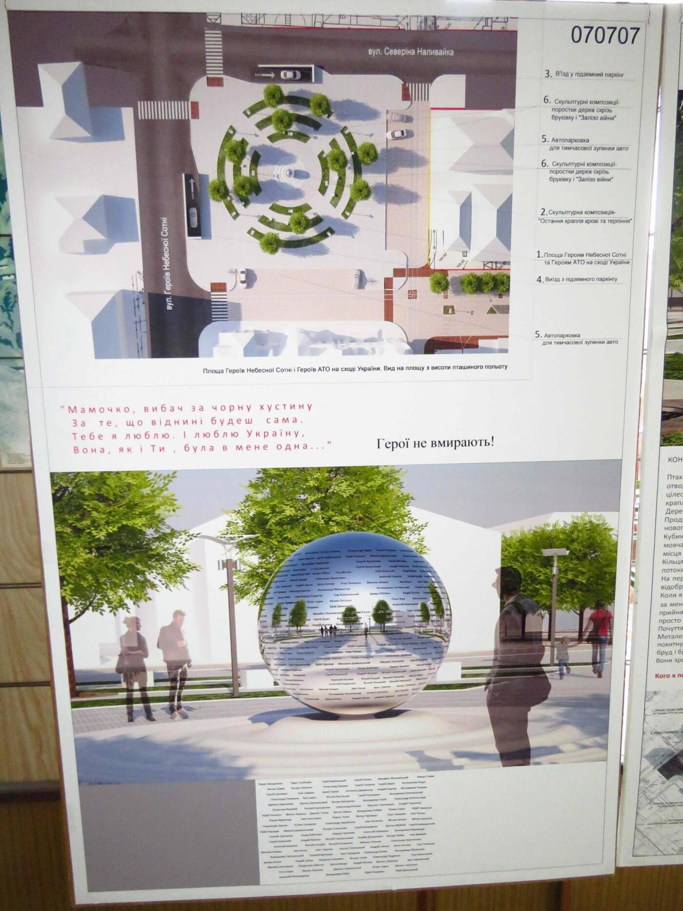 У Білій Церкві оголосили результати конкурсу проектів реконструкції площі на вул. Героїв Небесної Сотні , фото-3