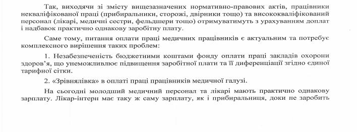 Зарплати вчителів: Куди поділися обіцяні 25% і скільки насправді заробляють білоцерківські педагоги , фото-2
