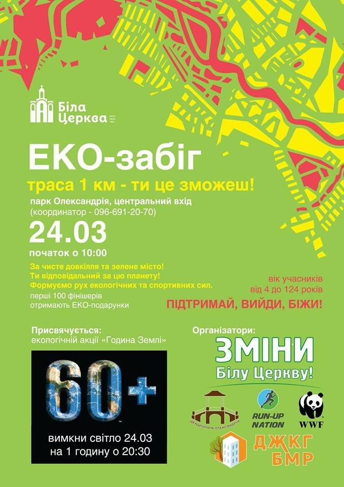 """Білоцерківців запрошують долучитися до """"Еко-забігу"""" , фото-1"""