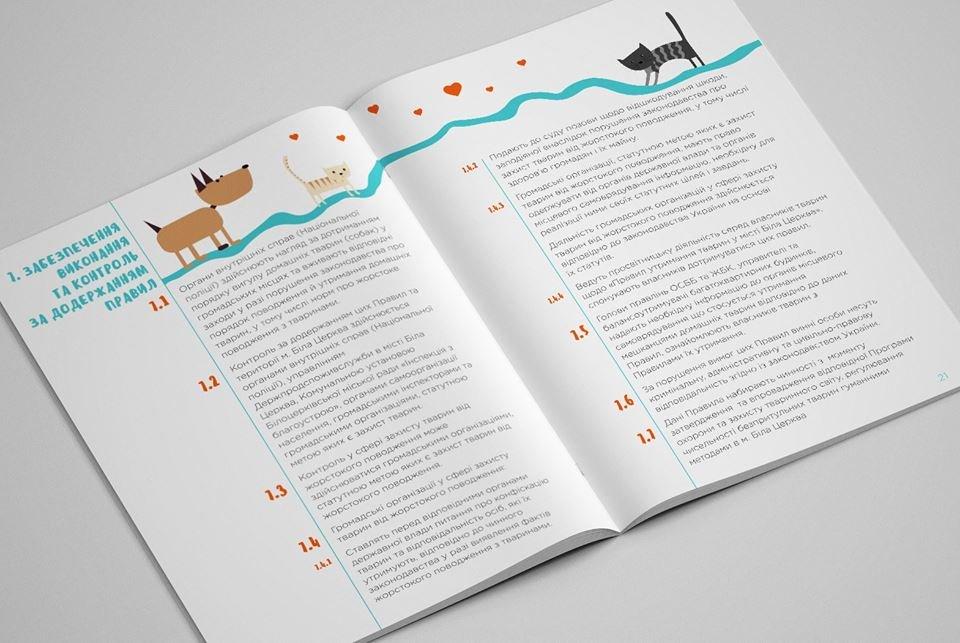 У Білій Церкві випустили книгу про правила утримання домашніх тварин