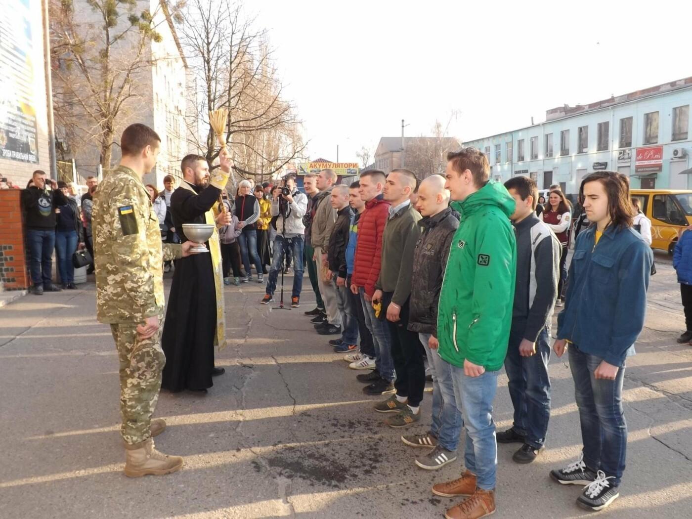 Перших білоцерківських призовників відправили до армії