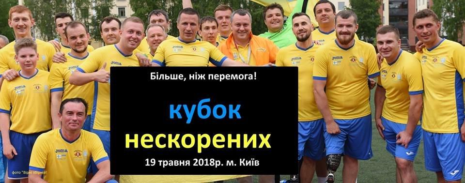 Воїнів АТО запрошують до участі у всеукраїнському турнірі з футболу «Кубок Нескорених», фото-1