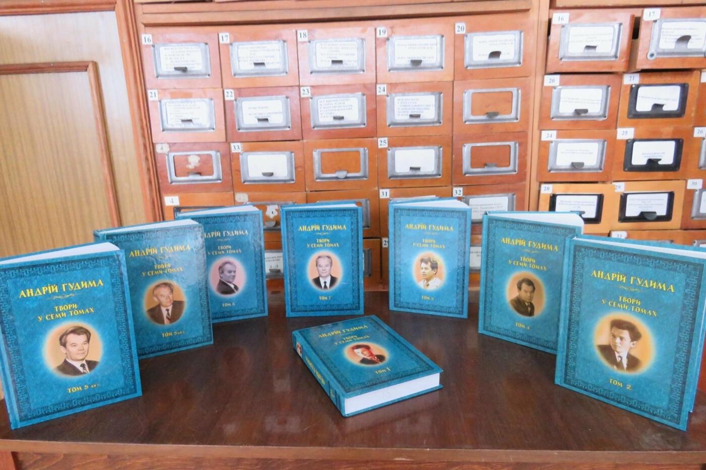 У Білій Церкві презентували семитомне зібрання творів Андрія Гудими