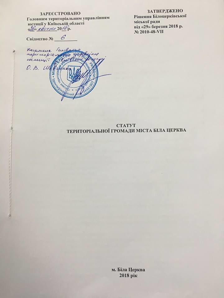 Білоцерківська міська рада зареєструвала Статут територіальної громади міста Біла Церква