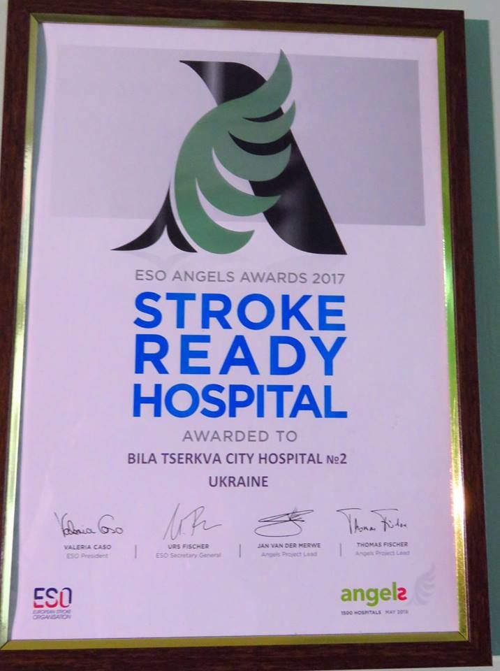 Білоцерківський інсультний блок відзначили сертифікатом «ESO Angels Awards 2017: Stroke ready hospital».