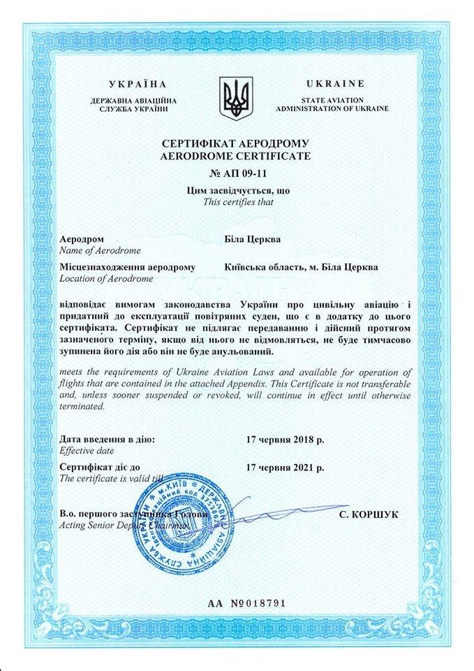 """Аеродром """"Біла Церква"""" отримав сертифікат придатності до експлуатації повітряних суден"""