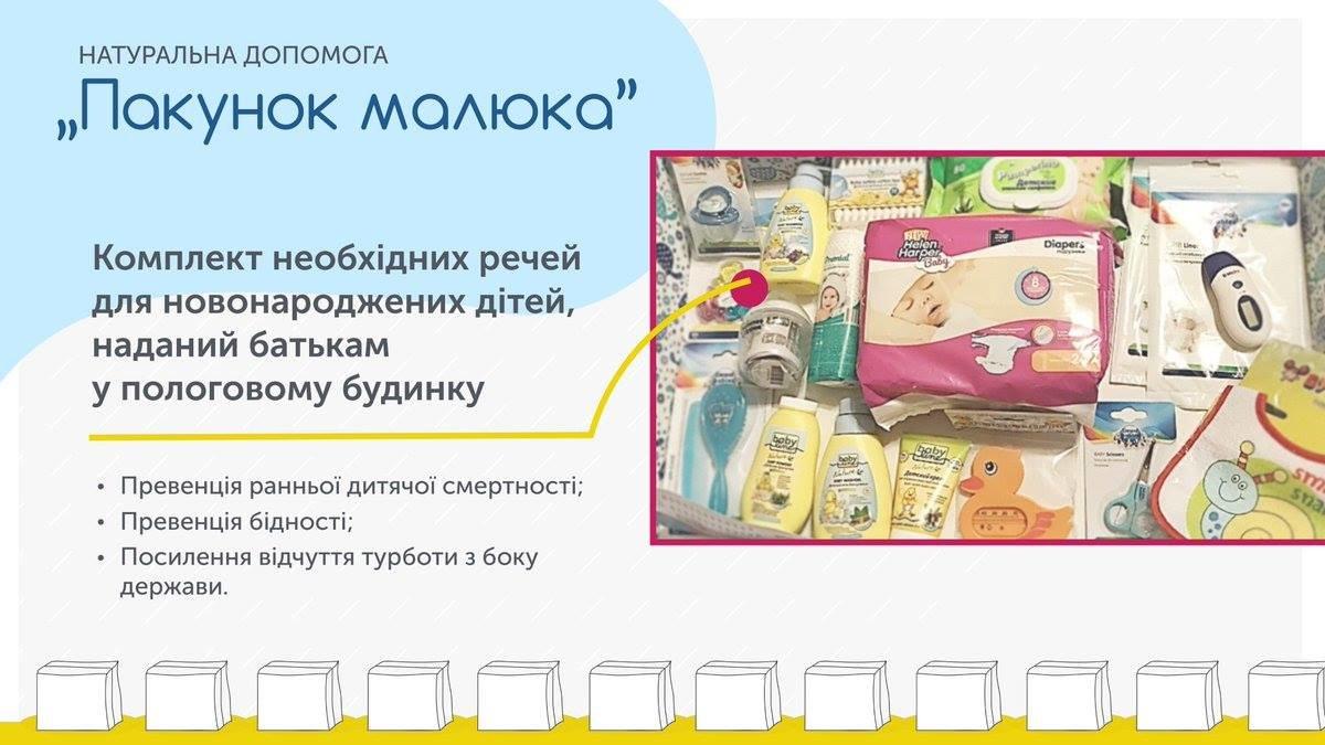До уваги білоцерківців: з вересня батьки новонароджених отримуватимуть «пакунок малюка», фото-2