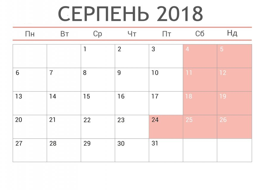 Вихідні у серпні: скільки днів будуть відпочивати українці, фото-1
