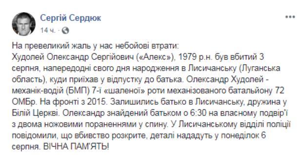 У Лисичанську вбили військовослужбовця 72-ї ОМБР Олександра Худолея, фото-3