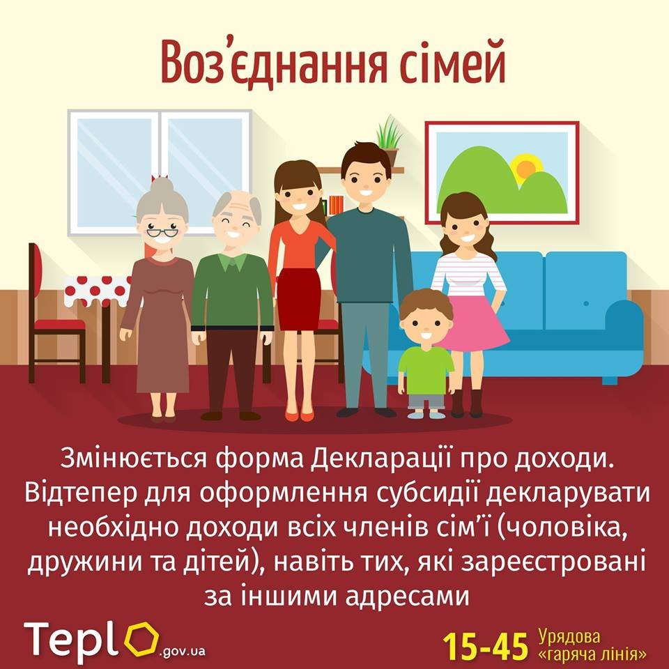 Субсидія по-новому: відтепер декларувати треба доходи всієї сім'ї, фото-1