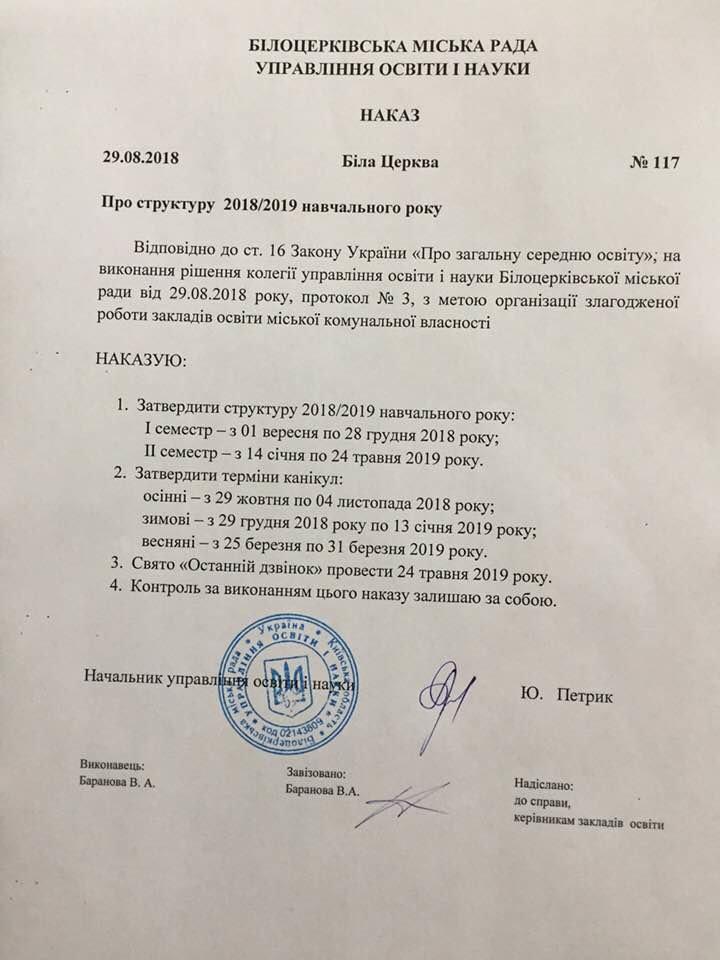 Шкільні канікули 2018-2019: скільки відпочиватимуть білоцерківські школярі, фото-1