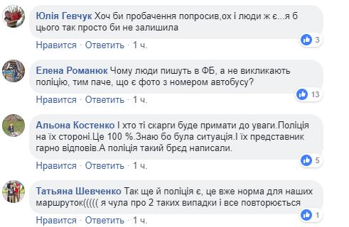 """Білоцерківці в шоці від """"майстер-класів"""" із водіння, які показують маршрутчики «Транссіті», фото-4"""