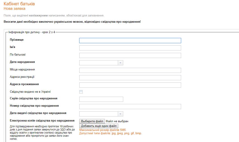 Як зареєструвати дитину в садок у Білій Церкві онлайн: покрокова інструкція, фото-8