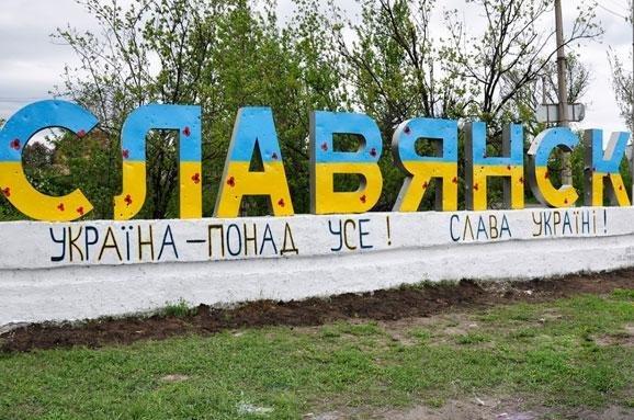 Історія Слов'янська, яку ви не чули  , фото-3