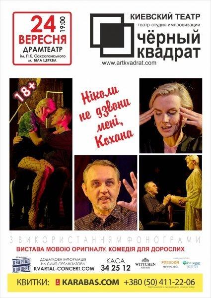 """Театр «Чорний Квадрат» представляє новий спектакль в Білій Церкві - """"Ніколи не дзвони мені, Кохана"""", фото-1"""