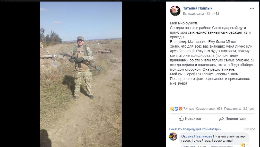Нагородять посмертно: На Світлодарській дузі загинув воїн із 72 ОМБР Володимир Матвієнко, фото-1