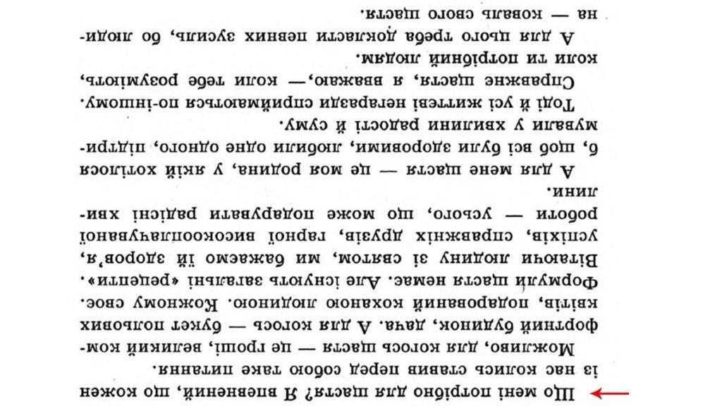Білоцерківцям на замітку: Як прискорити читання до 200-400 слів на хвилину?, фото-1
