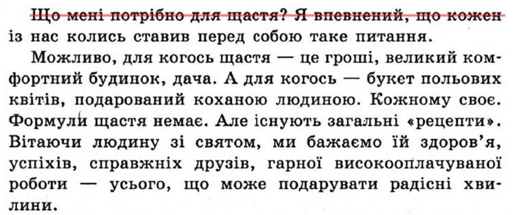 Білоцерківцям на замітку: Як прискорити читання до 200-400 слів на хвилину?, фото-4
