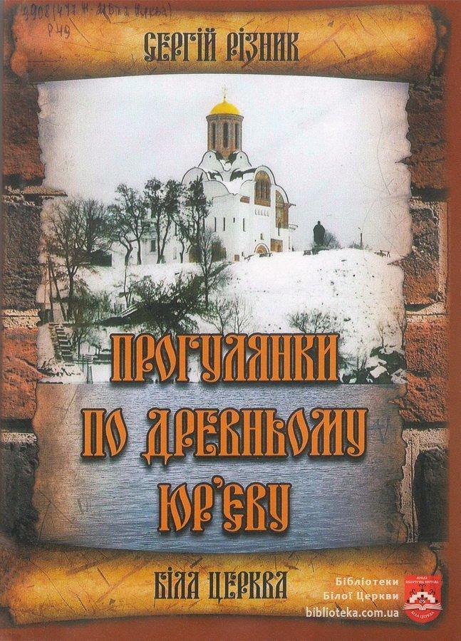 У Білій Церкві презентували книгу «Прогулянки по древньому Юр'єву», фото-3
