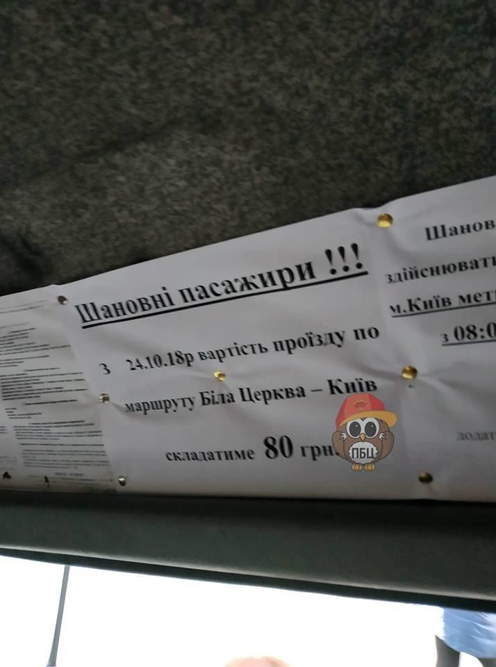 Проїзд у маршрутці з Білої Церкви до Києва дорожчає на 20 гривень, фото-1
