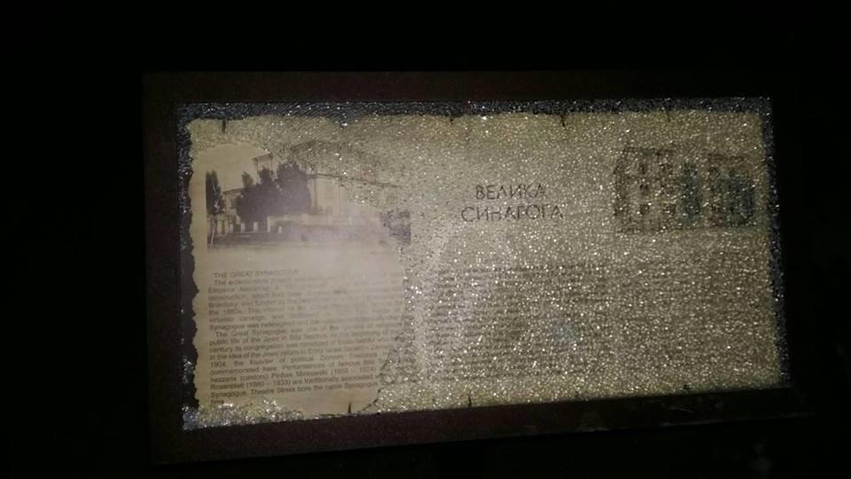 У Білій Церкві вандали розбили інформаційну табличку біля історичної пам'ятки міста, фото-3